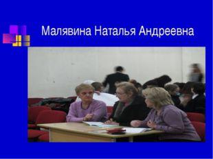 Малявина Наталья Андреевна