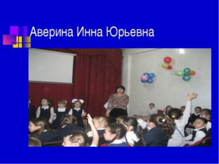 Аверина Инна Юрьевна