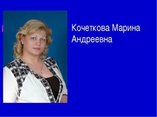 Кочеткова Марина Андреевна