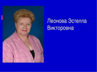 Леонова Эстелла Викторовна