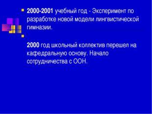 2000-2001учебный год - Эксперимент по разработке новой модели лингвистическо