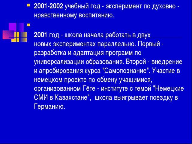 2001-2002учебный год - эксперимент по духовно - нравственному воспитанию. 20...
