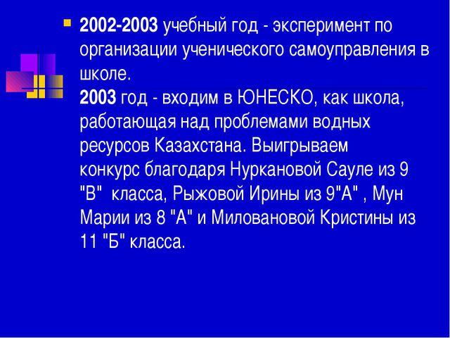 2002-2003 учебный год - эксперимент по организации ученического самоуправлени...