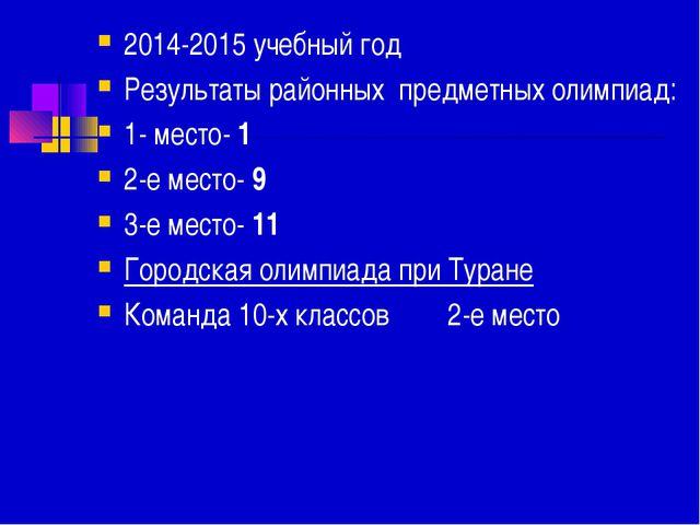 2014-2015 учебный год Результаты районных предметных олимпиад: 1- место- 1 2-...