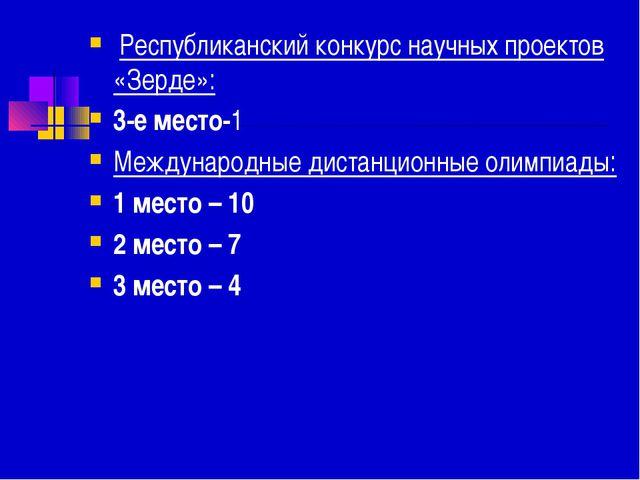 Республиканский конкурс научных проектов «Зерде»: 3-е место-1 Международные...