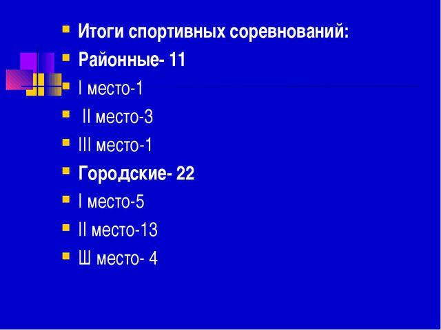 Итоги спортивных соревнований: Районные- 11 I место-1 II место-3 III место-1...