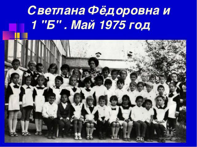 "Светлана Фёдоровна и 1 ""Б"" . Май 1975 год"
