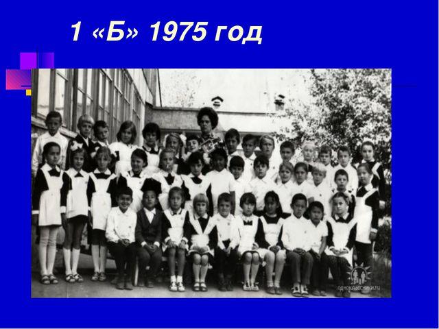 1 «Б» 1975 год