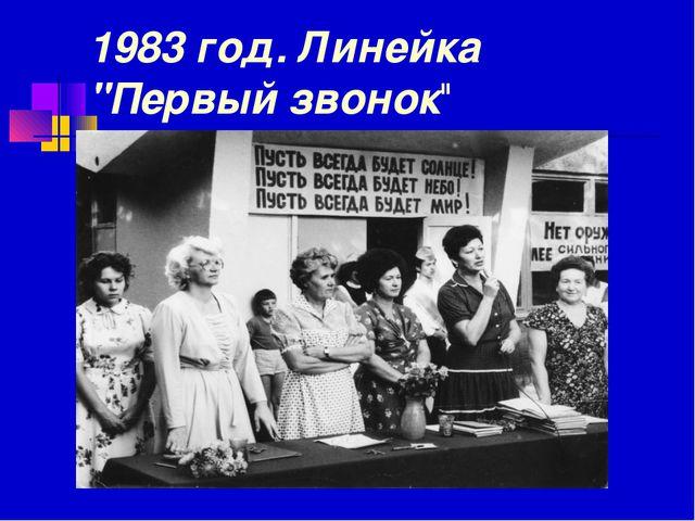 """1983 год. Линейка """"Первый звонок"""""""