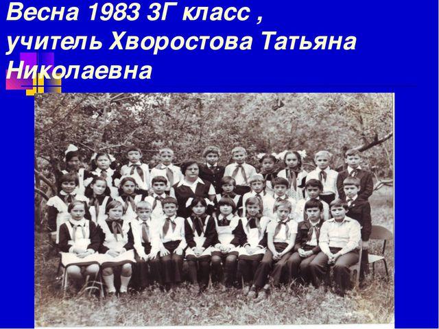Весна 1983 3Г класс , учитель Хворостова Татьяна Николаевна
