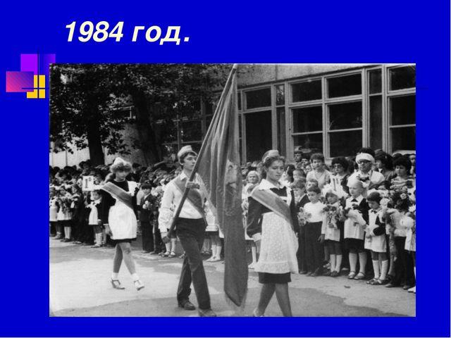 1984 год.