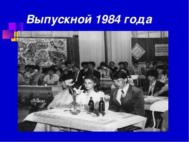 Выпускной 1984 года