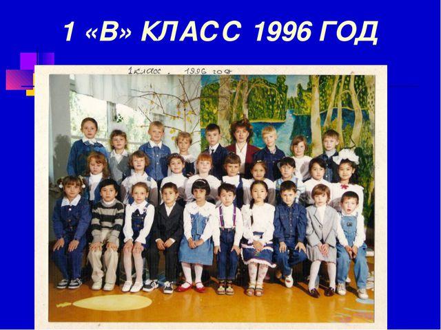 1 «В» КЛАСС 1996 ГОД