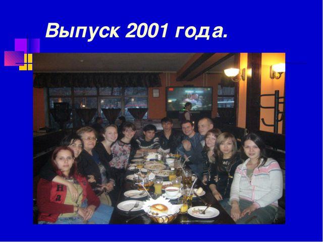 Выпуск 2001 года.
