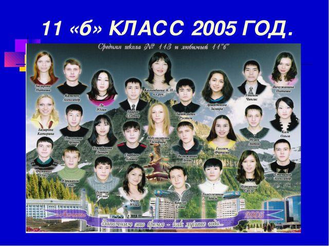 11 «б» КЛАСС 2005 ГОД.