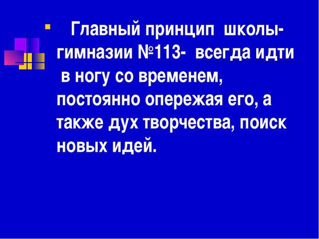 Главный принцип школы- гимназии №113- всегда идти в ногусо временем,...