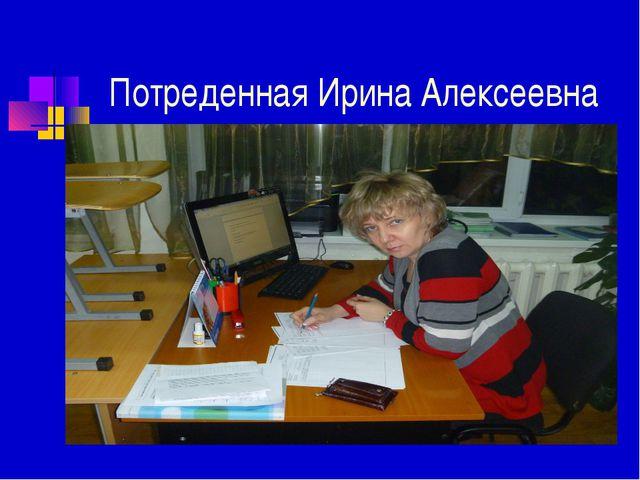 Потреденная Ирина Алексеевна