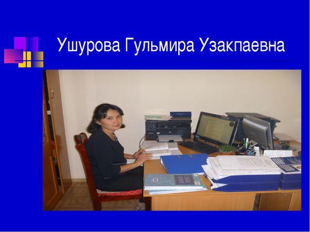 Ушурова Гульмира Узакпаевна