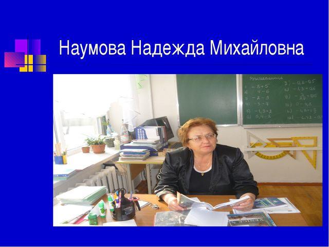 Наумова Надежда Михайловна