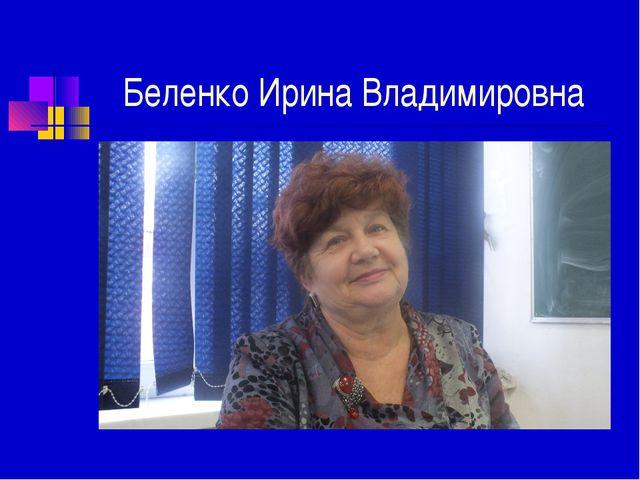 Беленко Ирина Владимировна