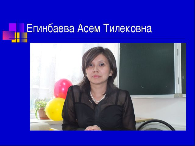 Егинбаева Асем Тилековна