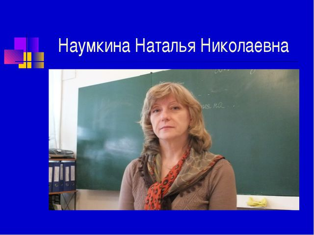 Наумкина Наталья Николаевна