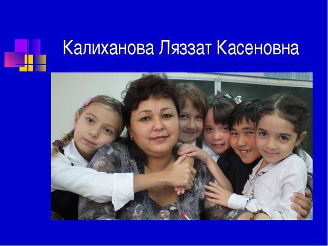 Калиханова Ляззат Касеновна