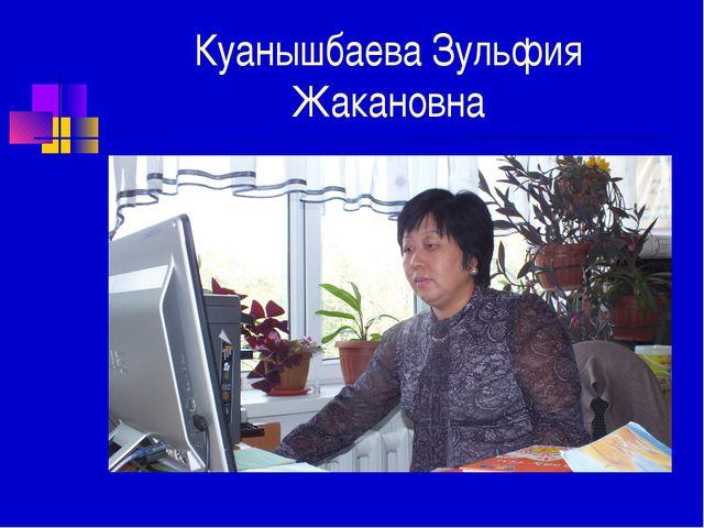 Куанышбаева Зульфия Жакановна