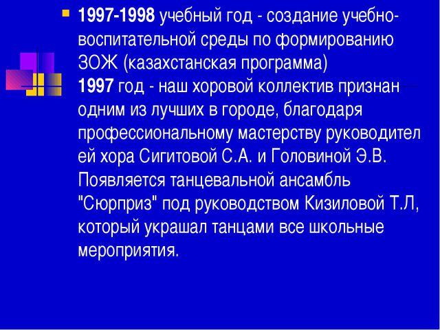 1997-1998учебный год - создание учебно-воспитательной среды по формированию...