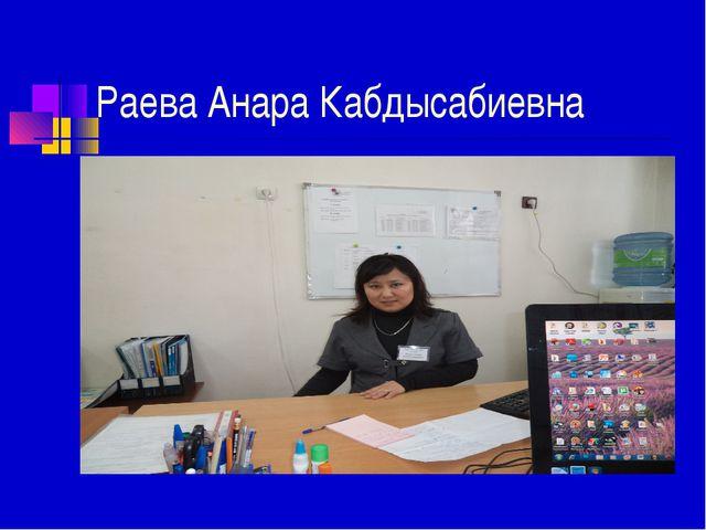 Раева Анара Кабдысабиевна