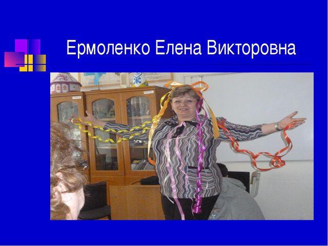 Ермоленко Елена Викторовна