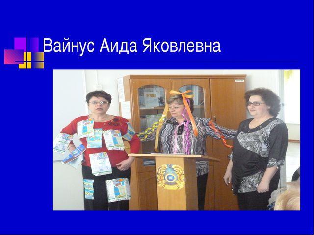 Вайнус Аида Яковлевна
