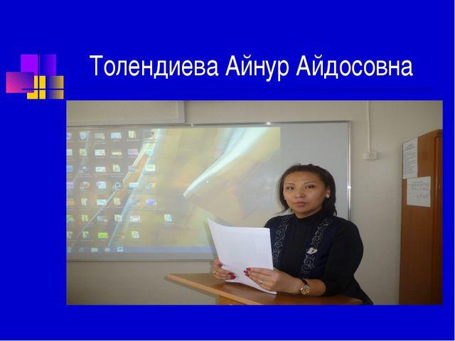 Толендиева Айнур Айдосовна