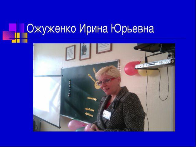 Ожуженко Ирина Юрьевна