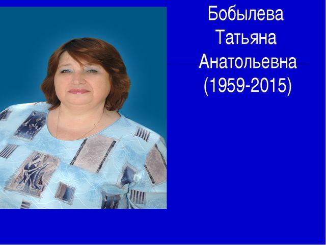Бобылева Татьяна Анатольевна (1959-2015)