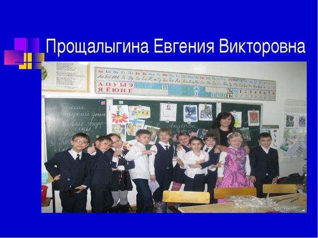 Прощалыгина Евгения Викторовна