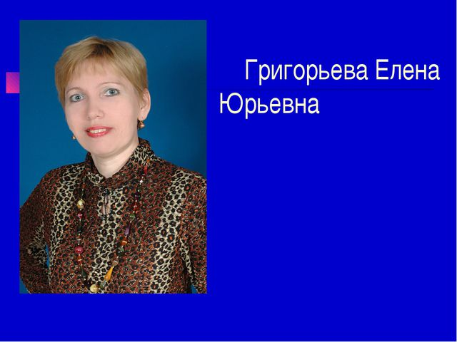 Григорьева Елена Юрьевна