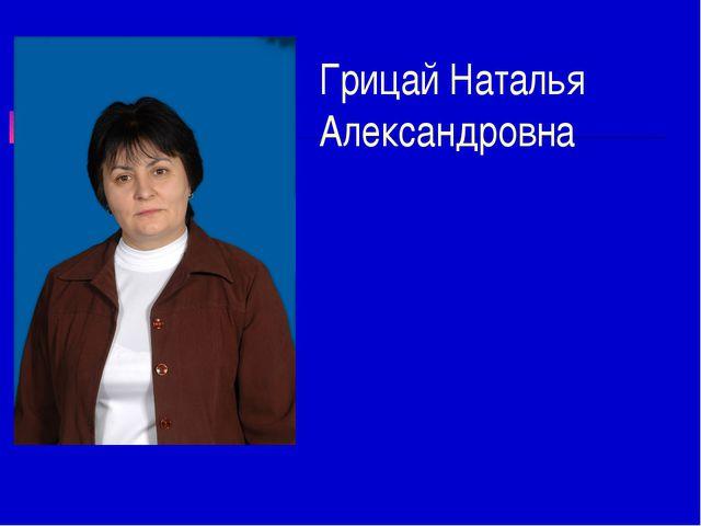 Грицай Наталья Александровна