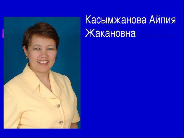 Касымжанова Айпия Жакановна