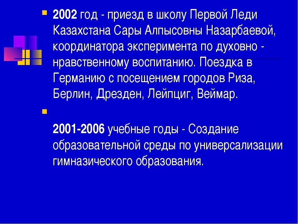 2002год - приезд в школу Первой Леди Казахстана Сары Алпысовны Назарбаевой,...