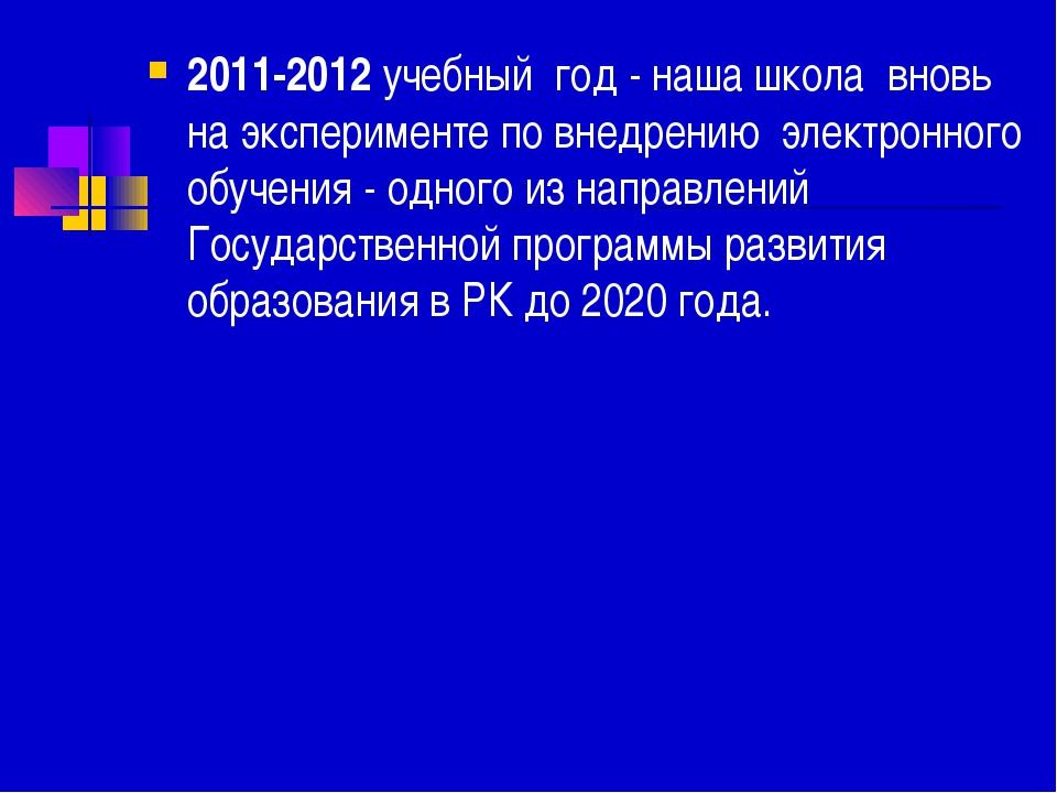 2011-2012учебный год - наша школа вновь на эксперименте по внедрениюэлек...