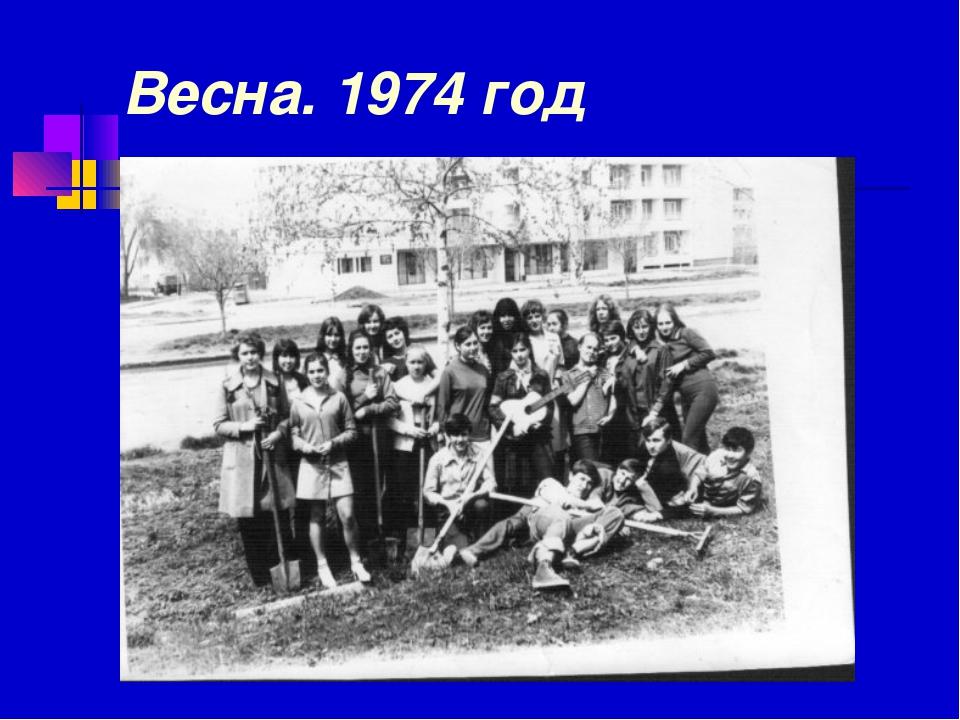 Весна. 1974 год