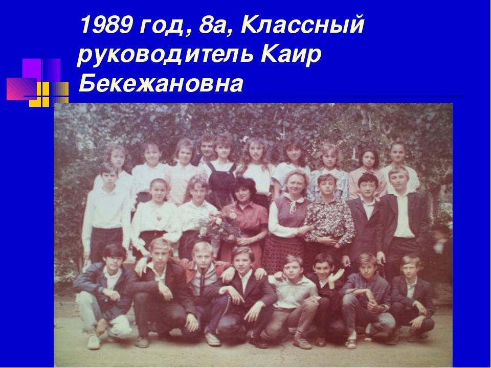 1989 год, 8а, Классный руководитель Каир Бекежановна