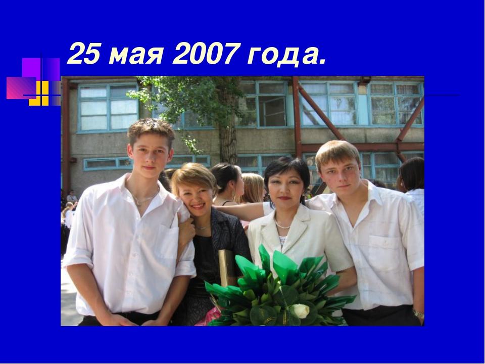 25 мая 2007 года.