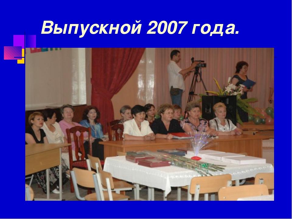 Выпускной 2007 года.