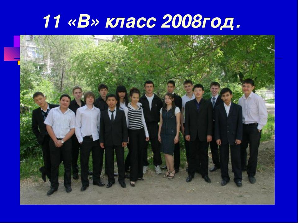 11 «В» класс 2008год.