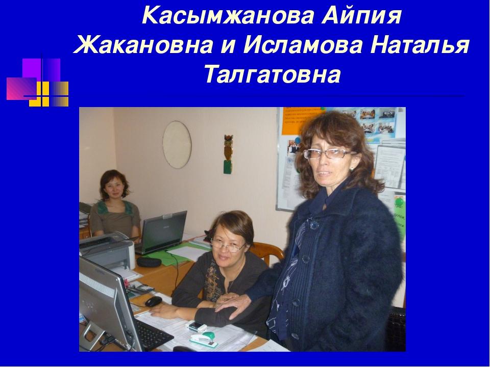 Касымжанова Айпия Жакановна и Исламова Наталья Талгатовна