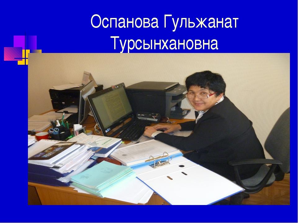 Оспанова Гульжанат Турсынхановна