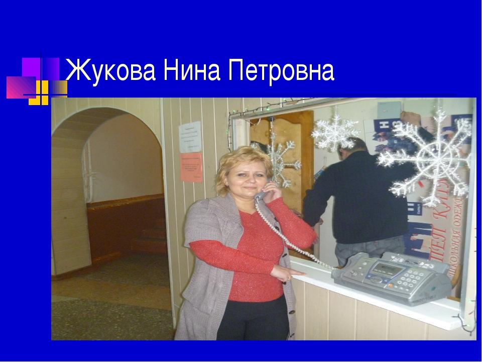 Жукова Нина Петровна