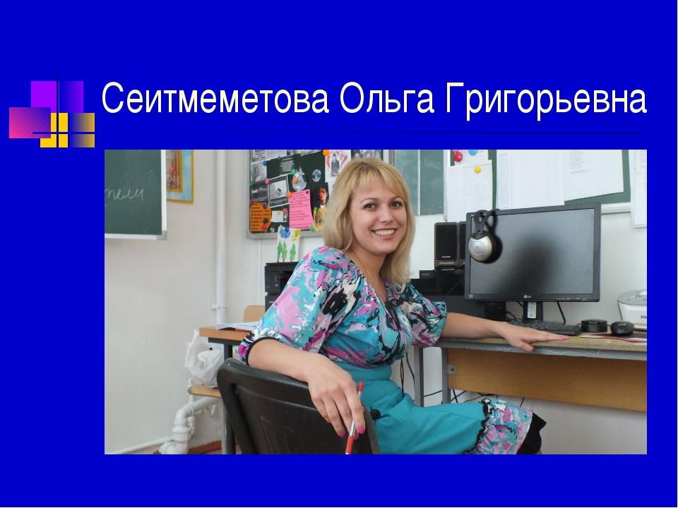 Сеитмеметова Ольга Григорьевна